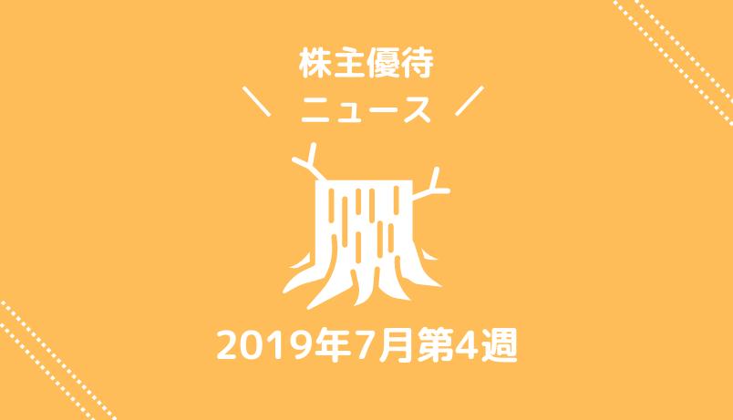 2019年7月第4週|株主優待関連ニュース|新設・変更・廃止?