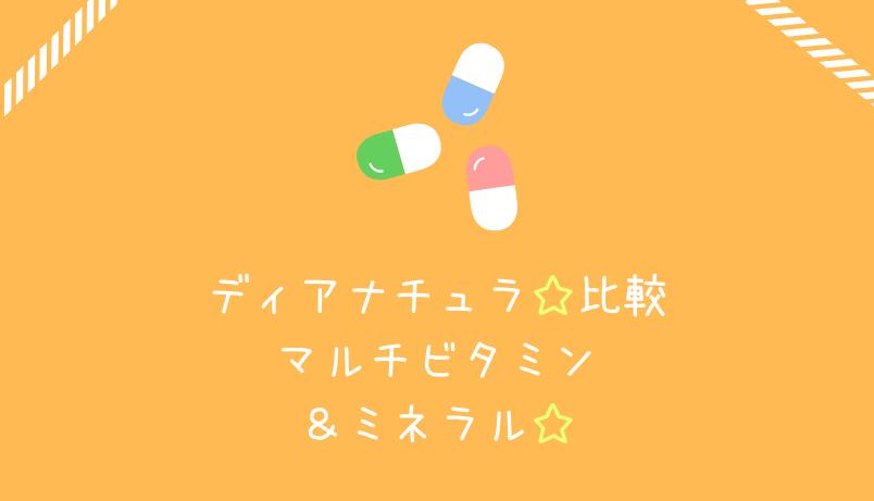 【ディアナチュラ】マルチビタミン&ミネラル成分比較|29アミノ/ストロング39アミノ/49アミノ】