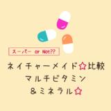 ネイチャーメイド|スーパーマルチビタミン&ミネラルと普通の違いを比較