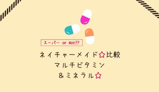 ネイチャーメイド|スーパーマルチビタミン&ミネラルと通常版の違いを比較|粒数・成分・コスパ