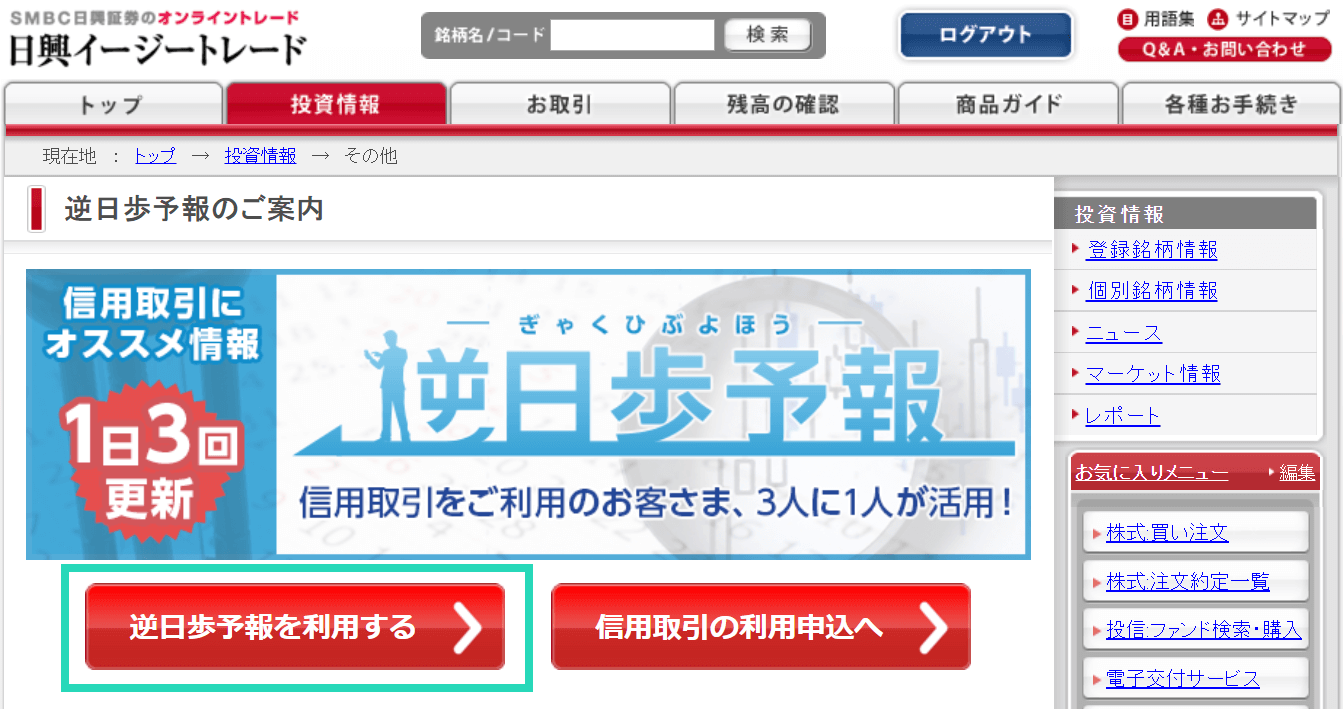 SMBC日興証券逆日歩予報遷移説明3