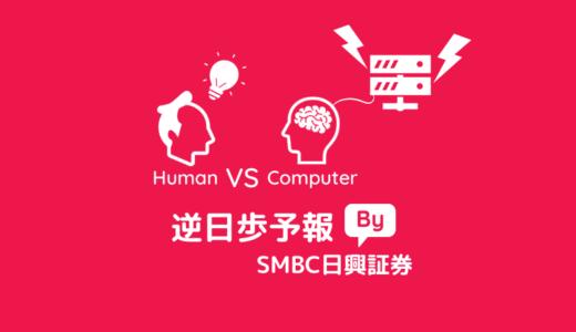 逆日歩予報 By SMBC日興証券|人間VSコンピュータの仁義なき戦いが今始まるッ!!