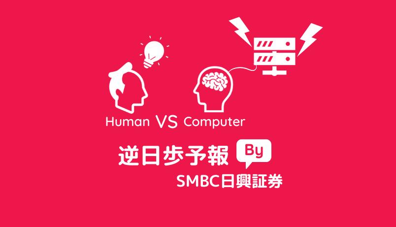SMBC日興証券の逆日歩予報紹介記事のアイキャッチ