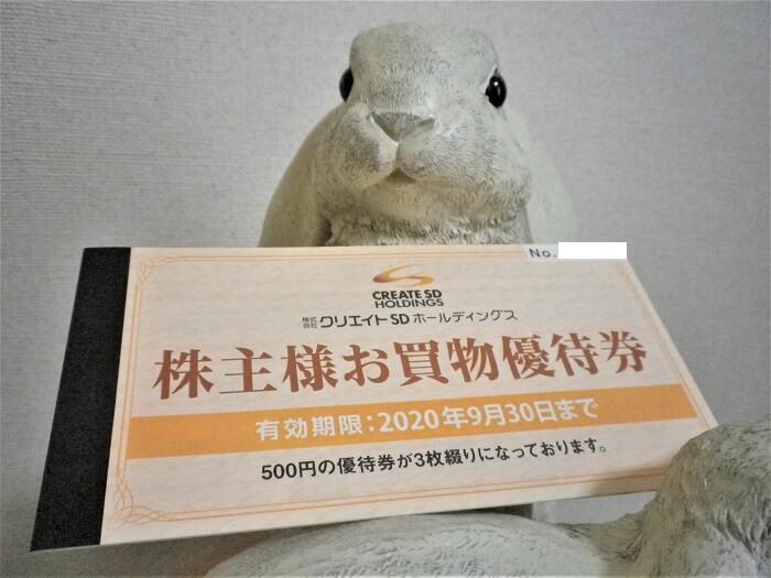 201905クリエイトSDホールディングス優待冊子