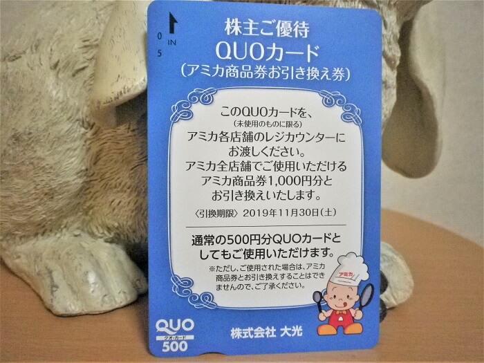 201905大光株主優待クオカード