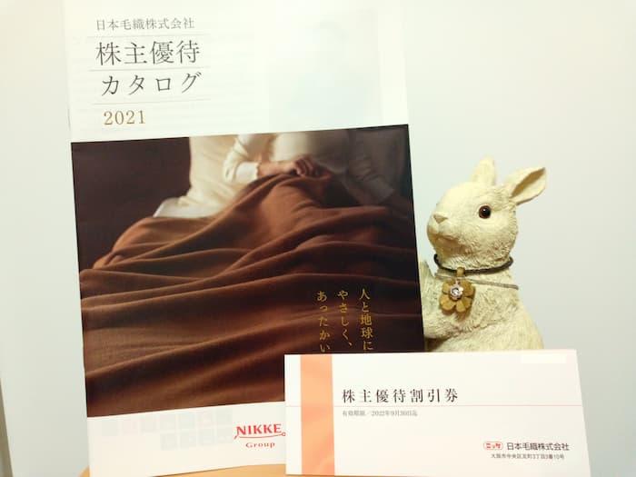 202105日本毛織(ニッケ)株主優待カタログと株主優待割引券冊子