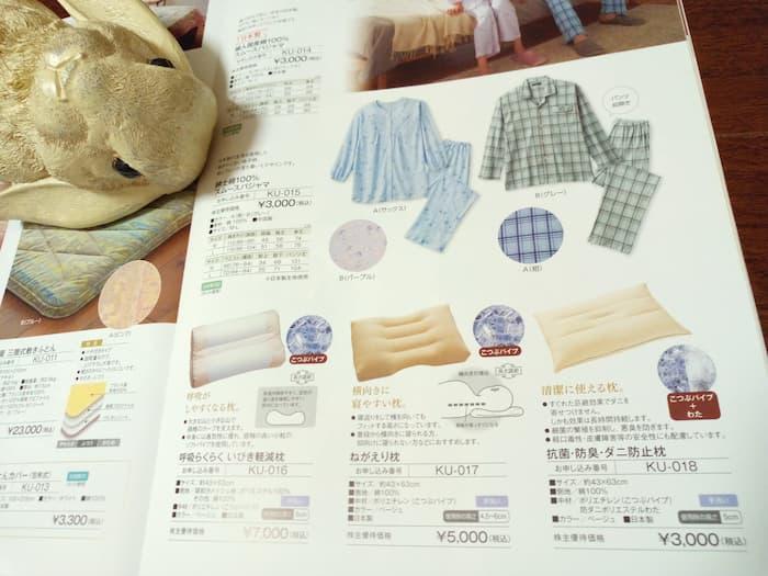 202105日本毛織(ニッケ)株主優待カタログの中身その1