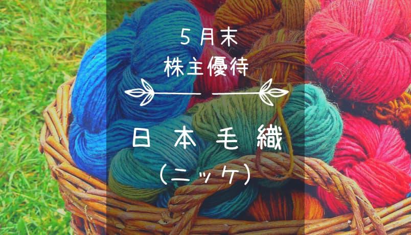 日本毛織/ニッケ(3201)株主優待|クオカード&運営施設優待券(カタログ)!サーティワンアイスクリーム・TSUTAYAの一部店舗でも利用可