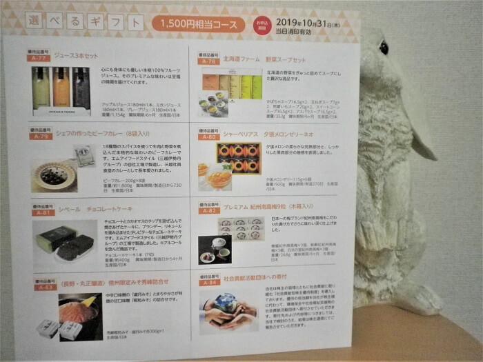 201905宝印刷株主優待選べるギフト