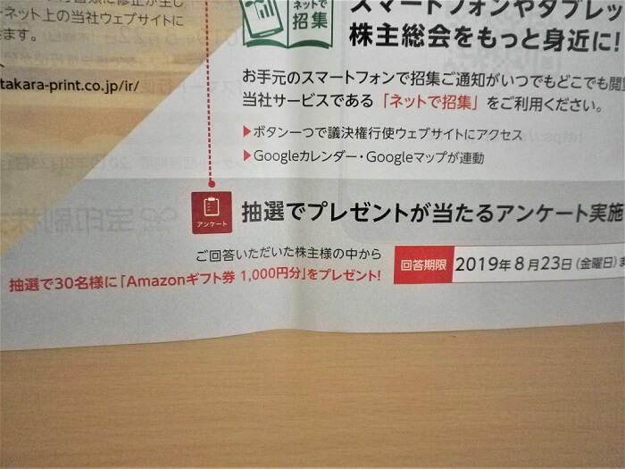 201905宝印刷プレゼントアンケート