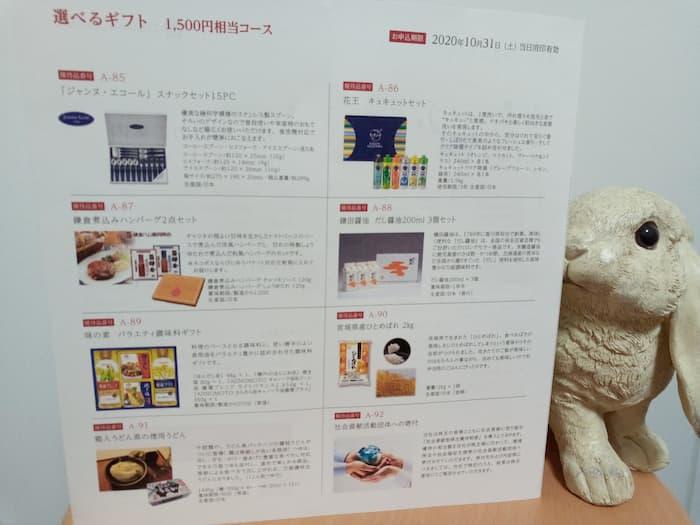 202005TAKARA&COMPANY株主優待選べるギフト
