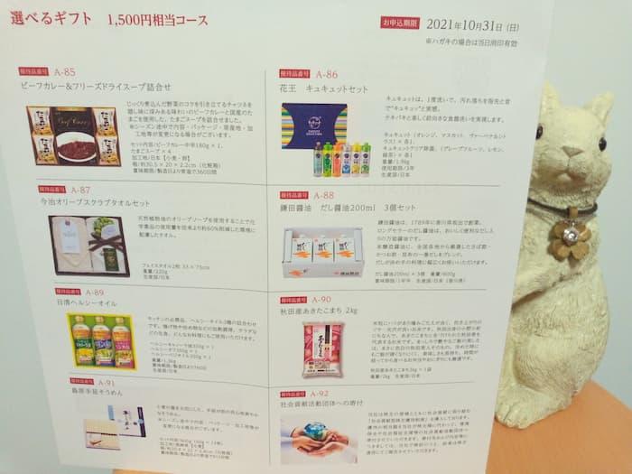 202105TAKARA&COMPANY株主優待選べるギフト