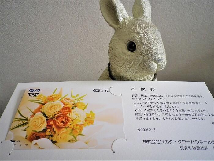 201912ツカダ・グローバルホールディング株主優待クオカード