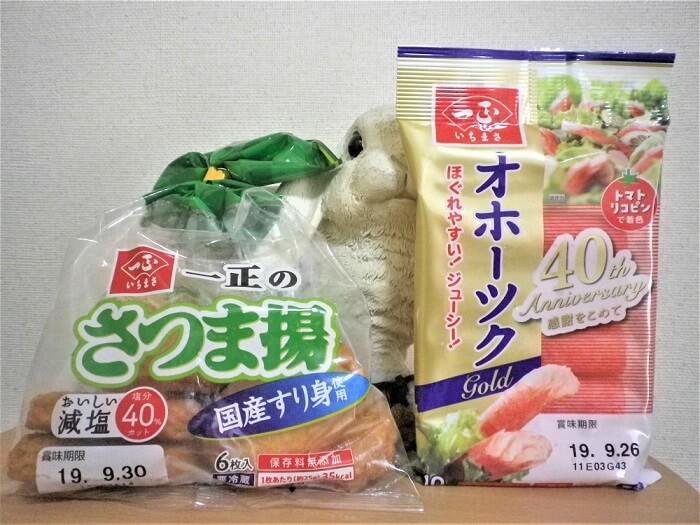 201906一正蒲鉾株主優待商品セット2