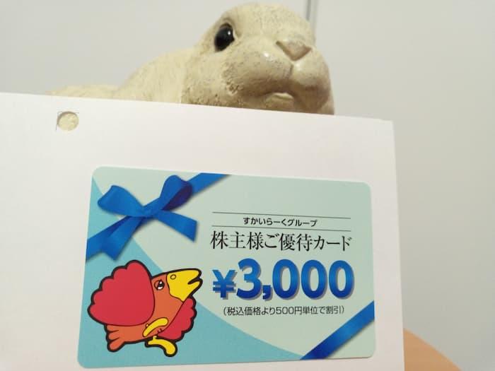 202006すかいらーくホールディングス株主優待カード3,000円分