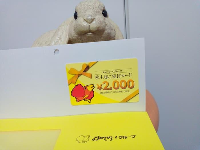 202012すかいらーくホールディングス株主優待カード2,000円分
