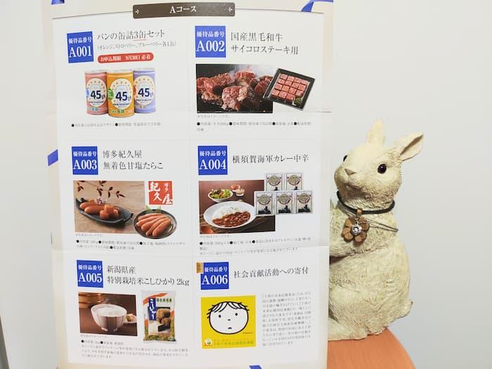 202106サンセイランディック株主優待カタログギフト 200株Aコース