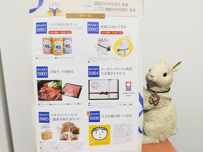 202106サンセイランディック株主優待カタログギフト 500株Bコース