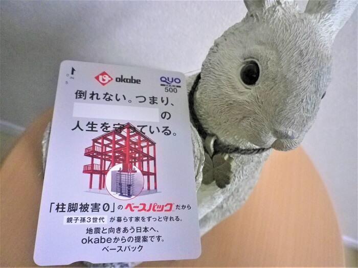 201912岡部株主優待クオカード