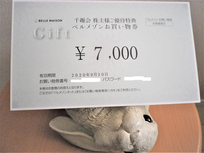 201912千趣会株主優待ベルメゾンお買い物券