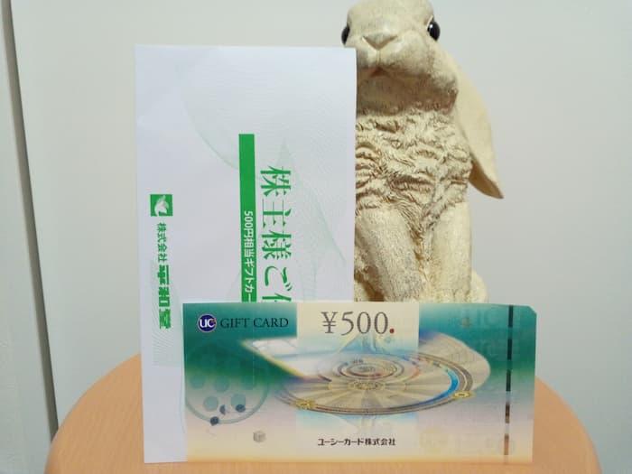 20200820平和堂株主優待UCギフトカード