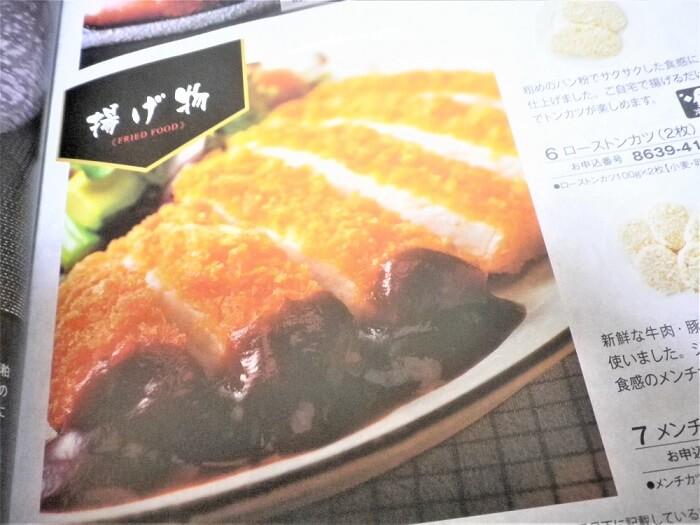 20190620Genky DrugStores株主優待カタログギフト中身1