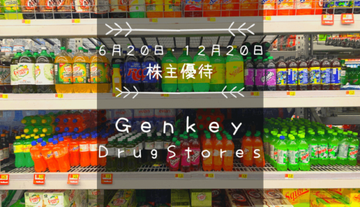 Genky DrugStores(9267)株主優待|カタログ、サプリ、米、化粧品からチョイス!長期継続優遇で買い物券まで!
