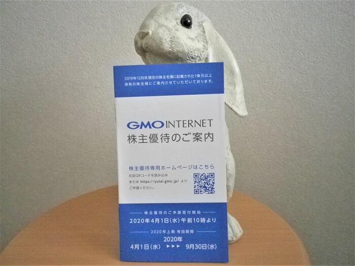 201912GMOインターネット株主優待案内