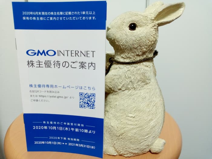 202006GMOインターネット株主優待案内