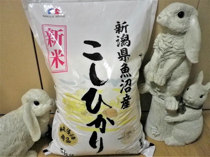201901 積水ハウス株主優待の魚沼産コシヒカリ(新米)5kg