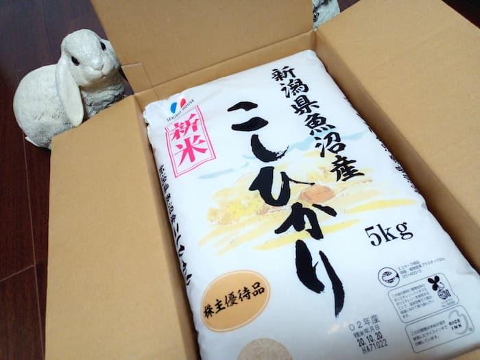 202001積水ハウス株主優待の魚沼産コシヒカリ(新米)5kg