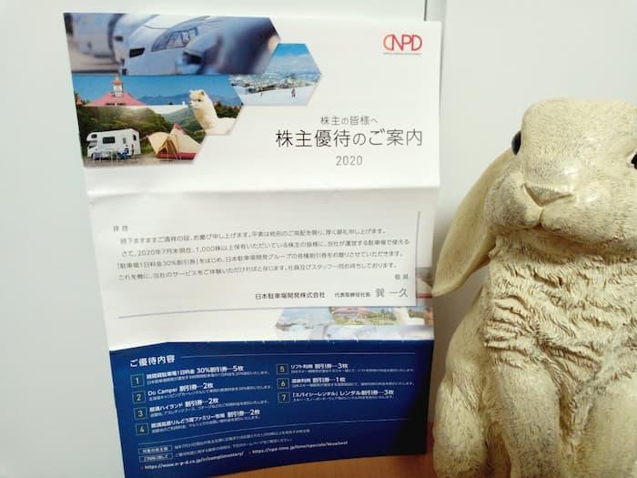 202007日本駐車場開発株主優待冊子