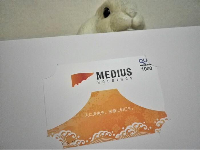 201906メディアスホールディングス株主優待クオカード