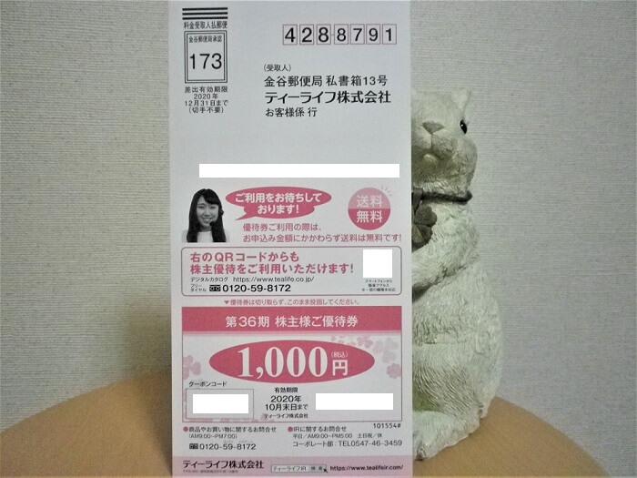 201907ティーライフ株主優待券