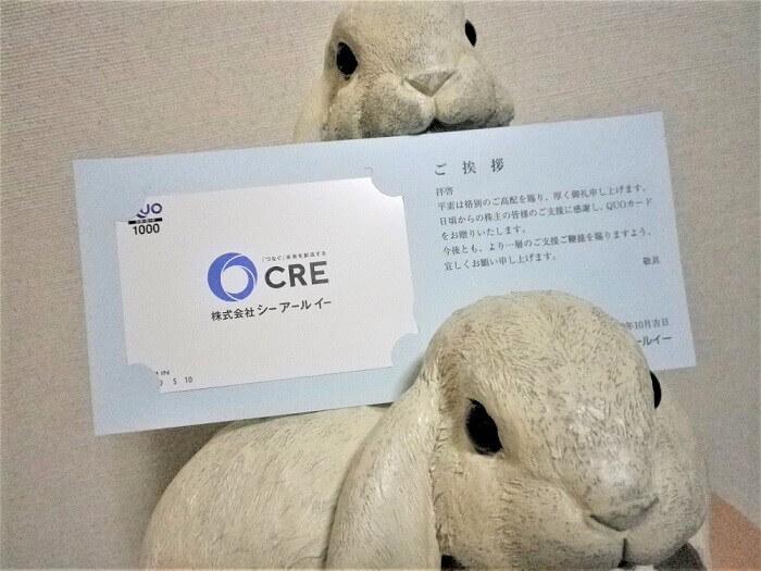 201907シーア―ルイ―(CRE)株主優待クオカード
