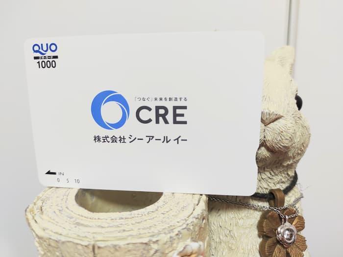 202107シーア―ルイ―(CRE)株主優待クオカード