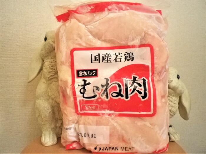 201907ジャパンミート株主優待品鶏むね肉