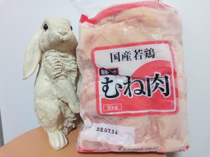 2020年JMホールディングス株主優待、国産鶏ムネ肉 2kg