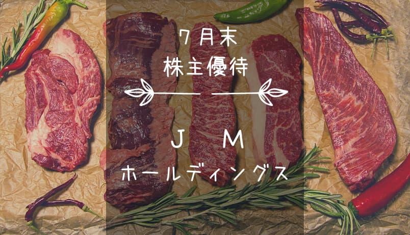 JMホールディングス(旧ジャパンミート)(3539)株主優待|肉の宴!ハナマサの肉塊がやってくる!