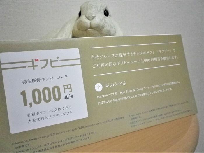 201906CARTA HOLDINGS株主優待ギフピーギフトコード