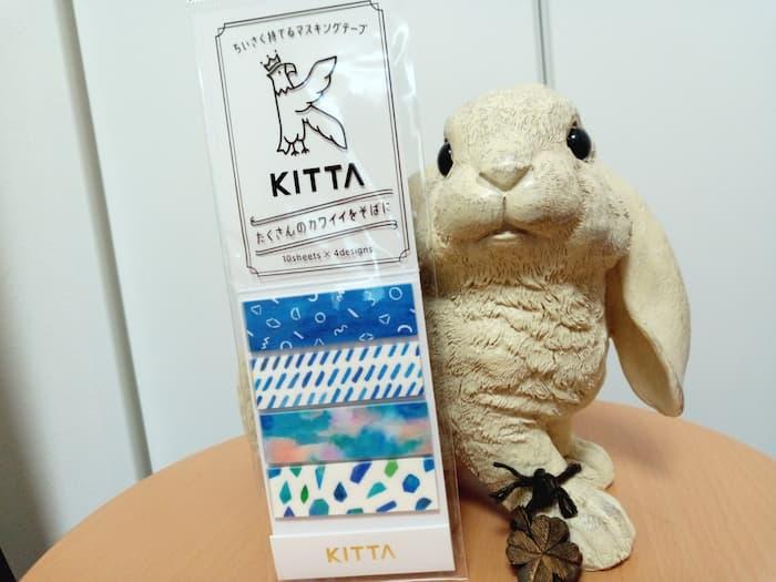 ちいさく持てるマスキングテープ「KITTA」の外観