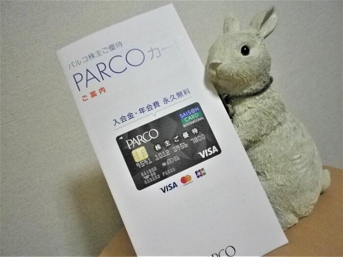 201908パルコ優待クレジットカード申込案内