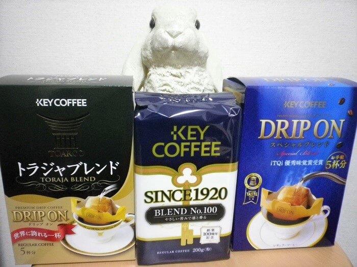 201909キーコーヒ株主優待商品詰め合わせ