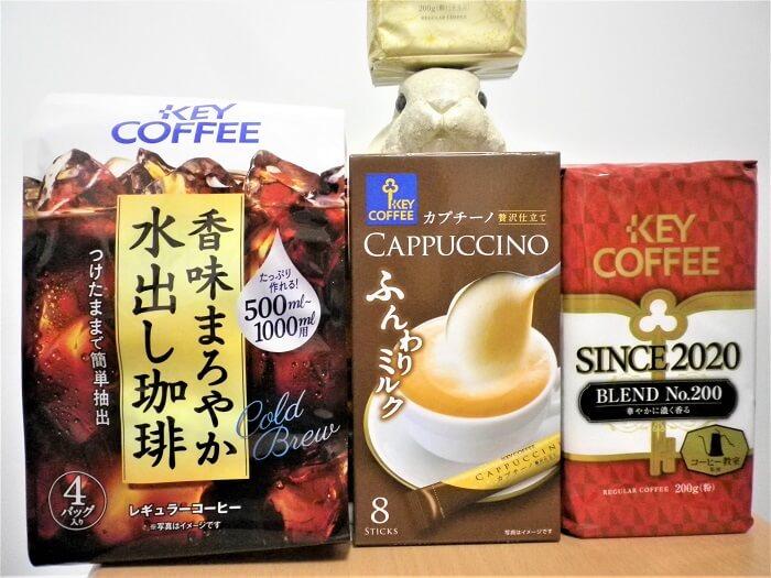 202003キーコーヒ株主優待商品詰め合わせ