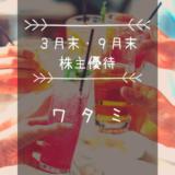 ワタミ(7522)株主優待|外食・宅食・特産品!いろいろ使える優待券