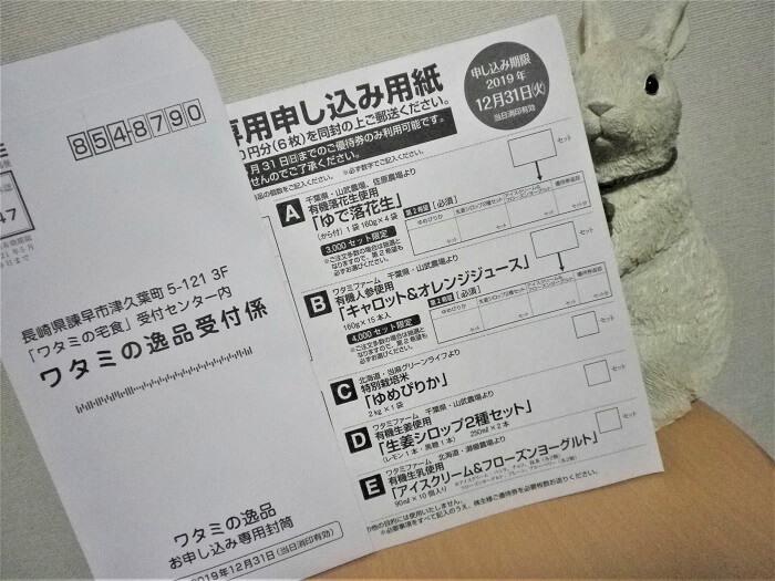201909ワタミ株主優待券返送特産品「ワタミの逸品」申込書