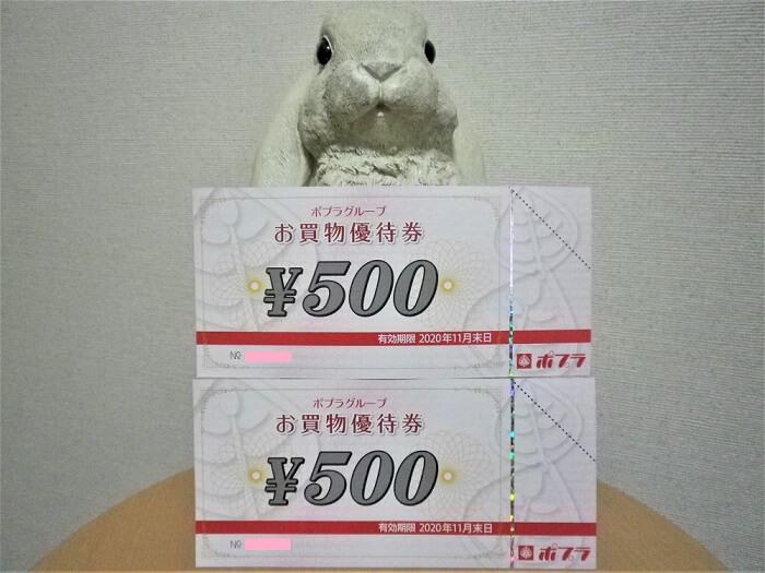 201908ポプラ株主優待券