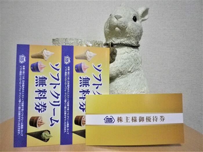 201908ミニストップ株主優待ソフトクリーム無料券