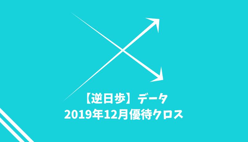 【逆日歩】2019年12月末株主優待クロス取引(つなぎ売り)