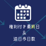 【2020年】権利付き最終日・逆日歩日数表